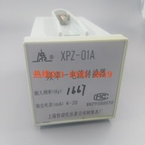频率电流转换器XPZ-01A