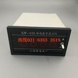 上海自动化仪表公司/转速数字显示表XJP-02A