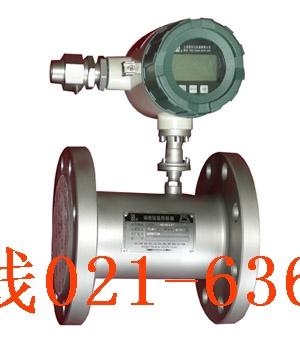 上海上自仪LWGY-6A涡轮流量计